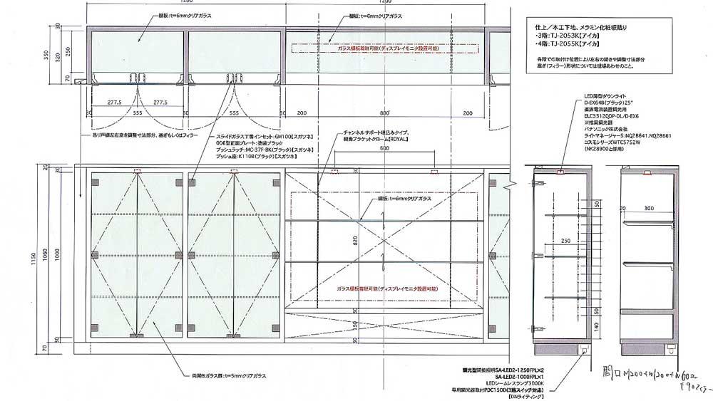 同じ表面材で造るメリットはオプション会だけでは無いということ。