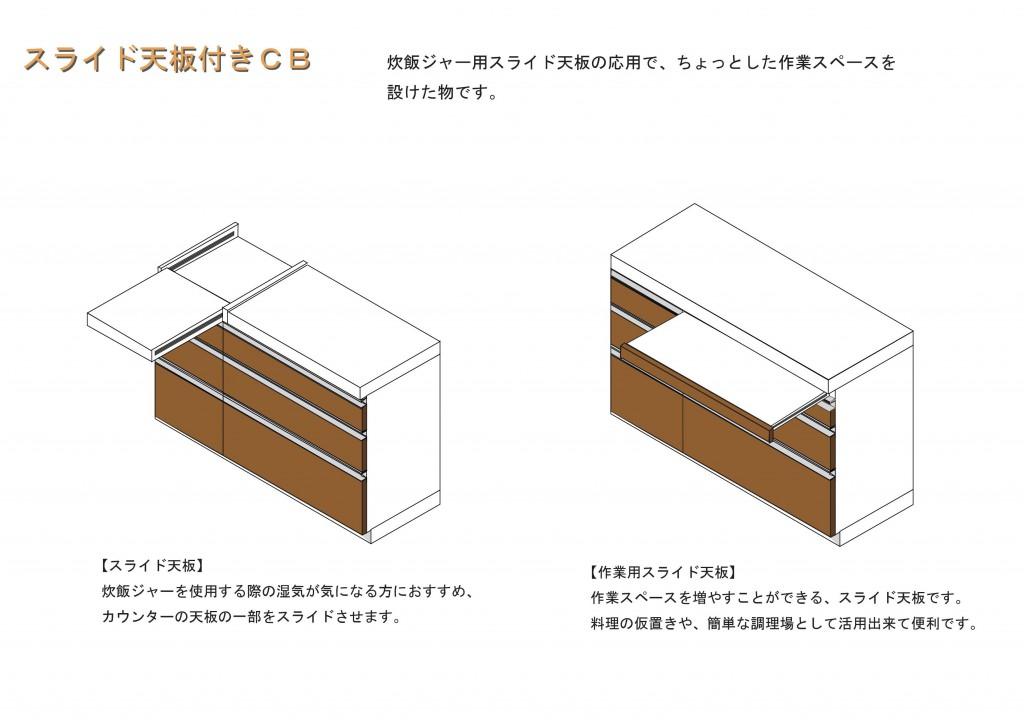 スライド天板応用