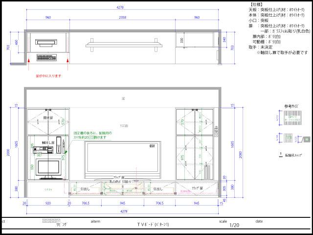 マンション用にテレビボードを設計させていただきました。新築マンションのオプション工事ならお任せください。