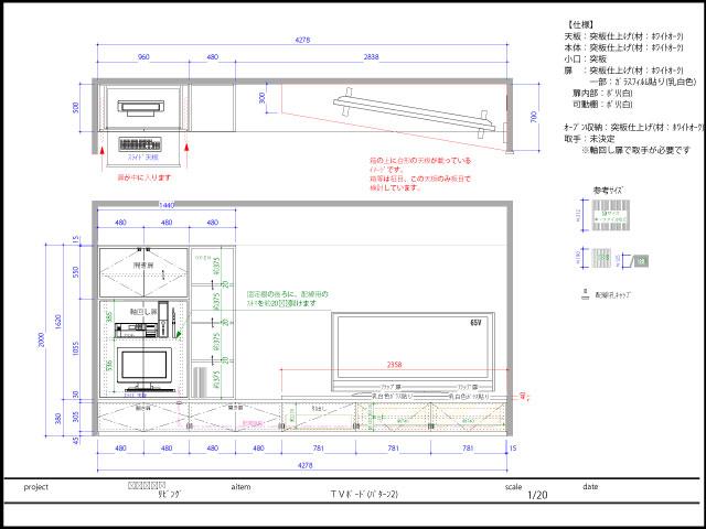 マンションオプションの打合せにてご覧いただいた家具図面。新築マンションのオプション工事ならお任せください。