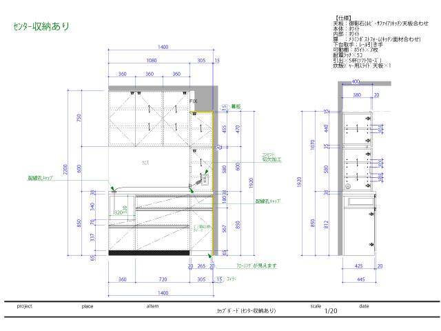 マンションのキッチンスペース用にカップボードを設計いたしました。新築マンションのオプション工事ならお任せください。
