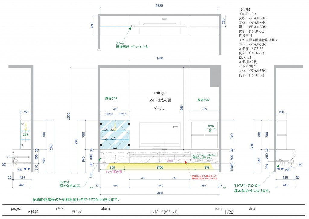 大阪府豊中市の新築マンションでテレビボードを設置いたしました