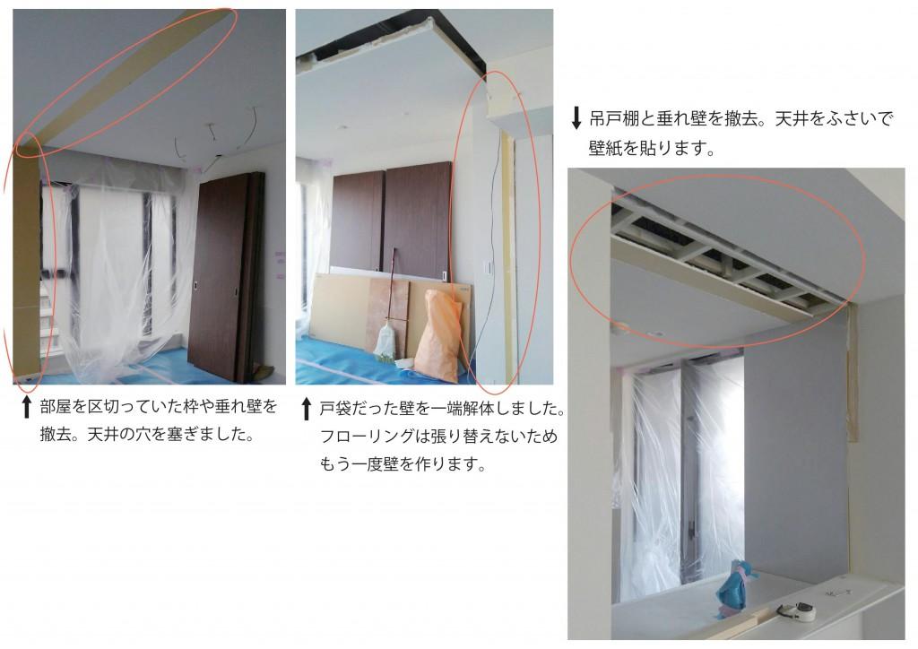 大阪市北区の新築マンションで間取りリノベーションをおこないました