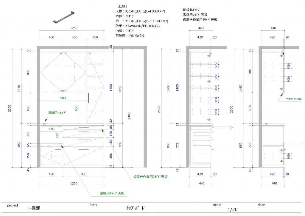 大阪市中央区の新築マンションに食器棚を設置いたしました
